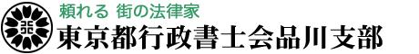 東京都行政書士会品川支部